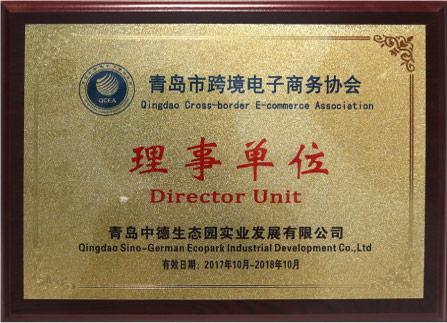 青岛跨境电商协会理事单位